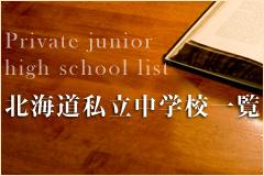 北海道市立中学校一覧