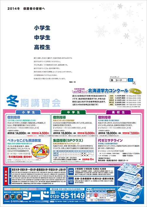 2014年度冬期講習会