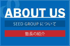 ABOUT US - SEED GROUPについて